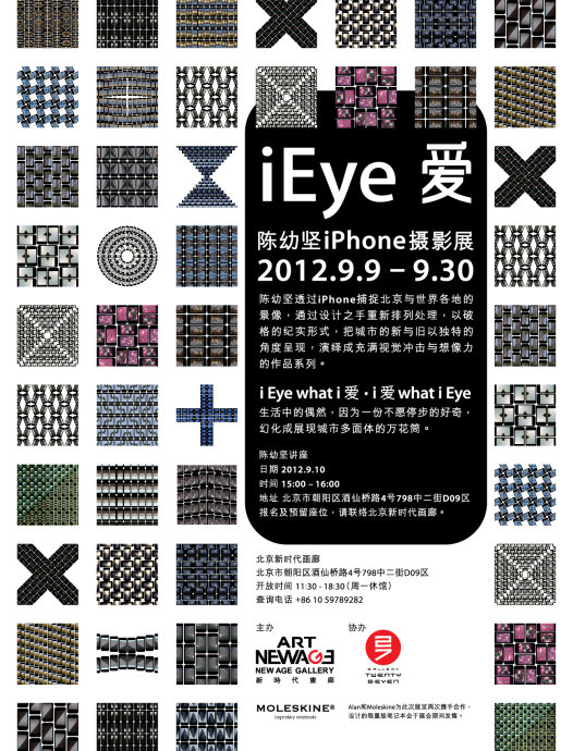 iEyeLove - Alan Chan iPhone Photography Exhibition